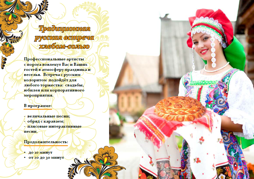 Традиционная русская встреча с хлебом-солью