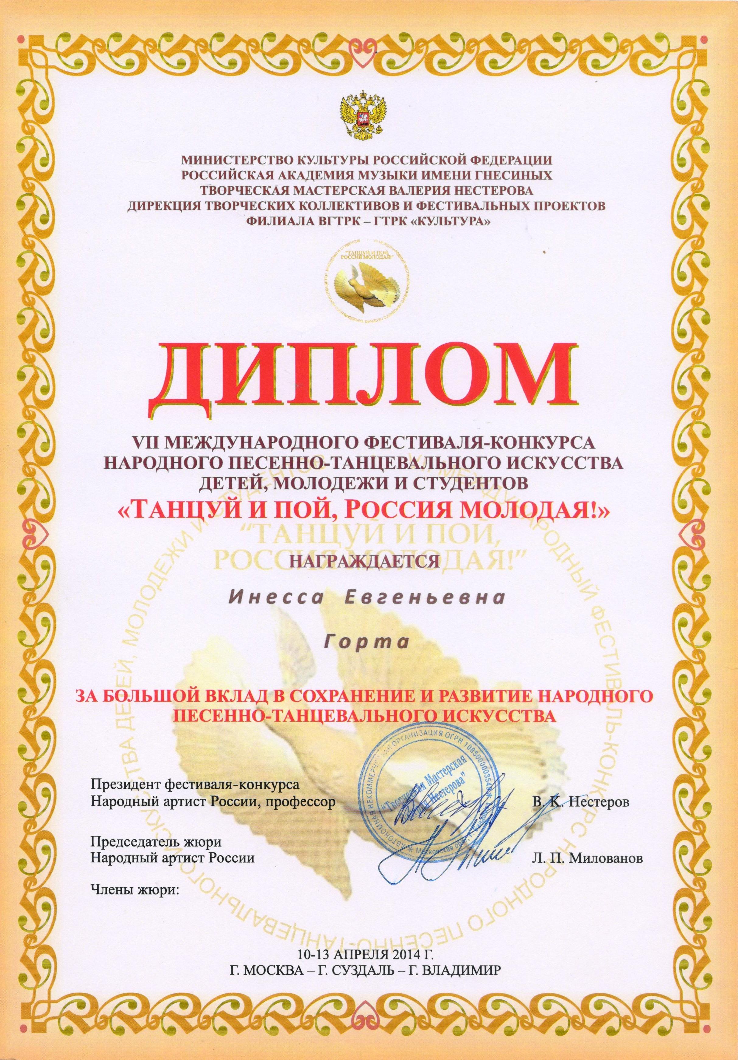 Международный песенный конкурс проводимый в казахстане