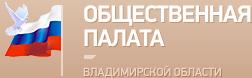 общественная палата владимир