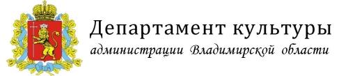 Департамент по культуре владимир