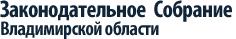 законодательное собрание Владимир